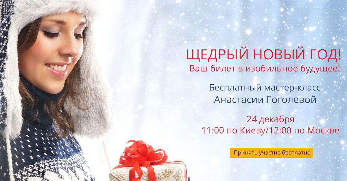 Щедрый Новый Год. Бесплатный мастер-класс Анастасии Гоголевой