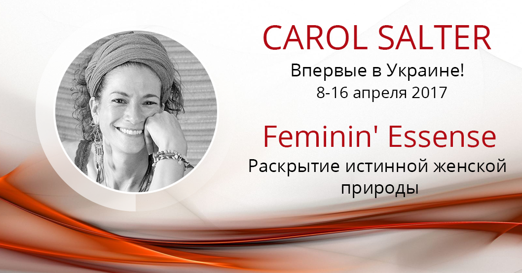 CAROL SALTER впервые в Украине!